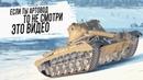 ЕСЛИ ТЫ АРТОВОД то НЕ СМОТРИ это видео worldoftanks wot танки wot