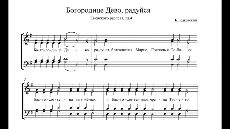 Б.Ледковский Богородице Дево гл.4 (Киевский распев)