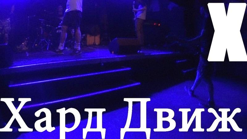 Концерт/Угар/хrepresentx/ ТРЕШ КОНТЕНТ