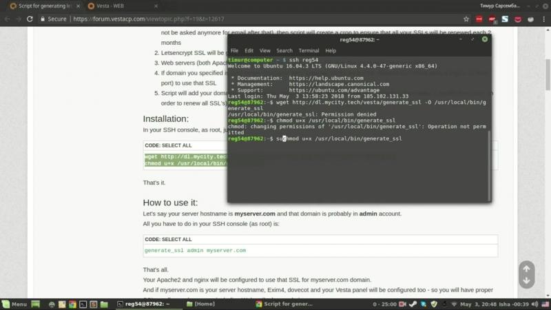 Как установить SSL сертификат Lets Encrypt в панели VestaCP на CentOS Debian Ubuntu