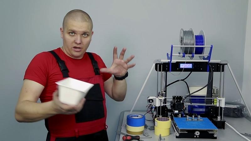 ЗD Печать. Как приклеить деталь к столу. Клей для 3D печати.