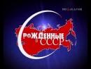 ☭☭☭ Рождённые в СССР - Людмила Максакова (31.01.2008) ☭☭☭