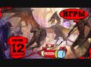 Divinity Original Sin 2 Божество Первородный грех 2 12 серия Проспорил бороду о о