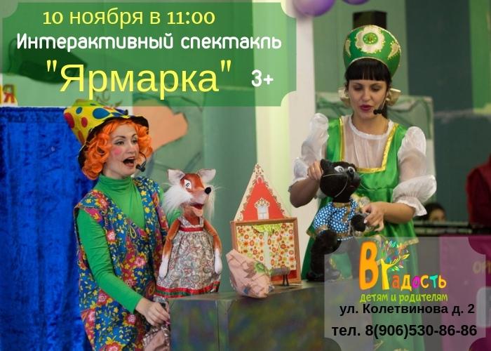 "Афиша Тула Интерактивный спектакль ""Ярмарка"""