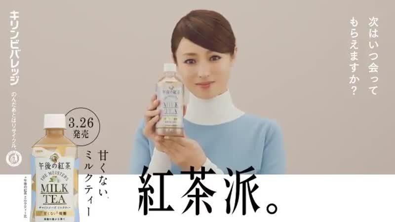 [CM] Fukada Kyoko - KIRIN Milk Tea (19.03)