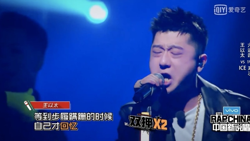 王以太《时间是金》⚡️中国新说唱 EP 09 ⚡️四强争夺战