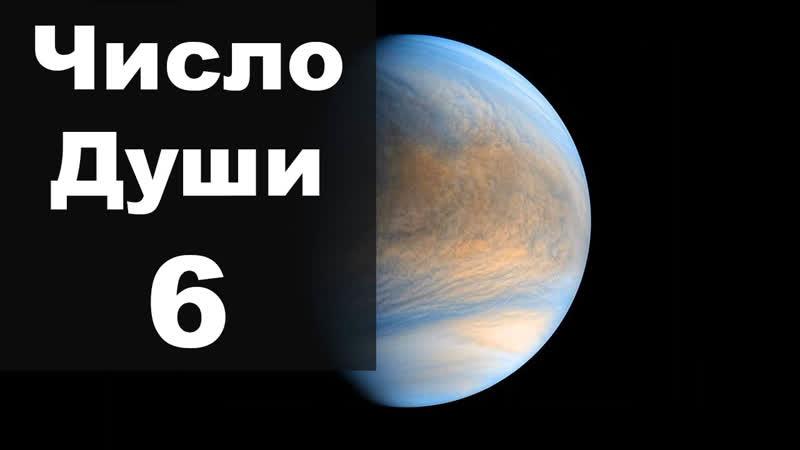 Число Души 6 - Влияние Венеры (для родившихся 6, 15 и 24) - Число характера 6