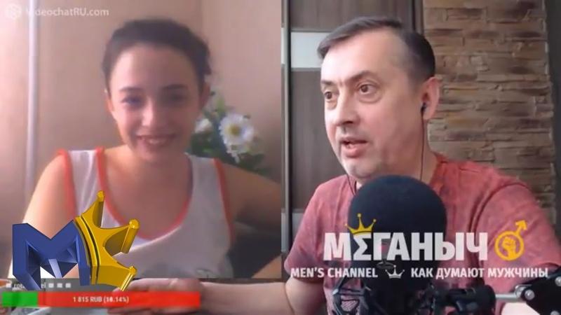 ЖЕНЩИНА - ОЖИДАНИЕ И РЕАЛЬНОСТЬ ツ мужской онлайн курс меганыч