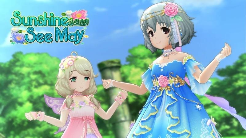 「デレステ」Sunshine See May (Game ver.) 遊佐こずえ、成宮由愛 SSR