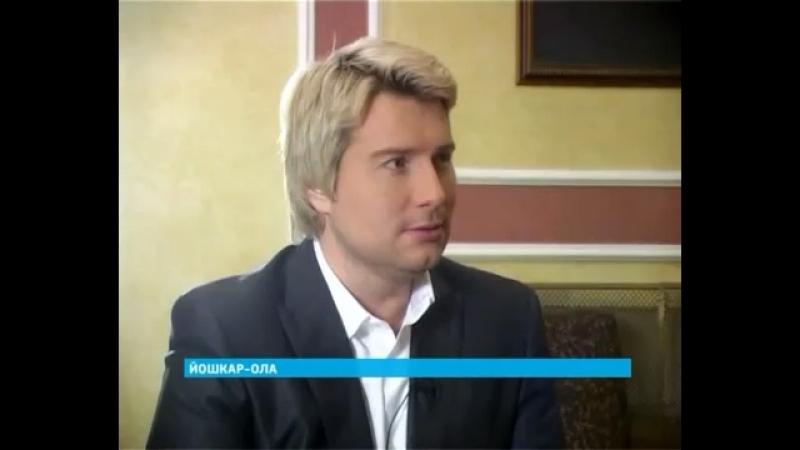 Интервью Николая Баскова программе Вести Марий ЭЛ