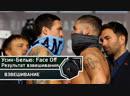 Усик-Белью: Результат взвешивания и дуэль взглядов Face Off | FightSpace