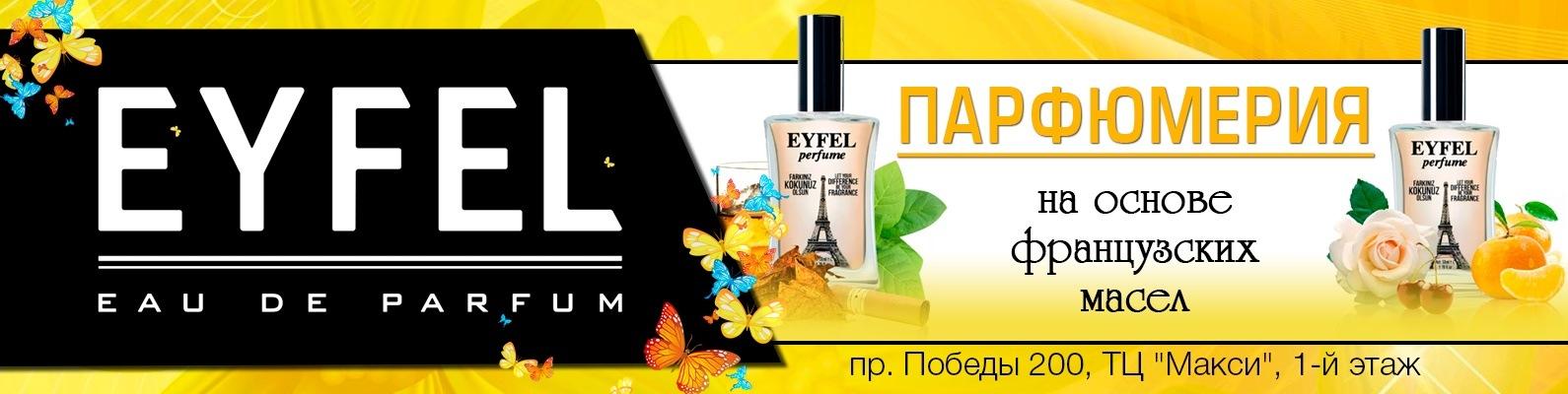 Eyfel Perfume череповец парфюмерия вконтакте