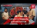 Российские мигранты в подвалах, Вести Кремля Сливки,