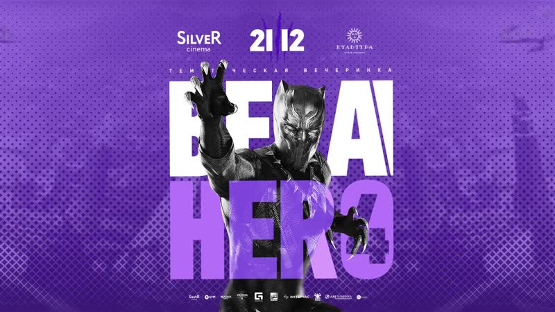 Культура - Be a Hero 4