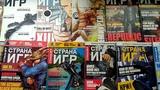 Страна Игр - новая партия журналов