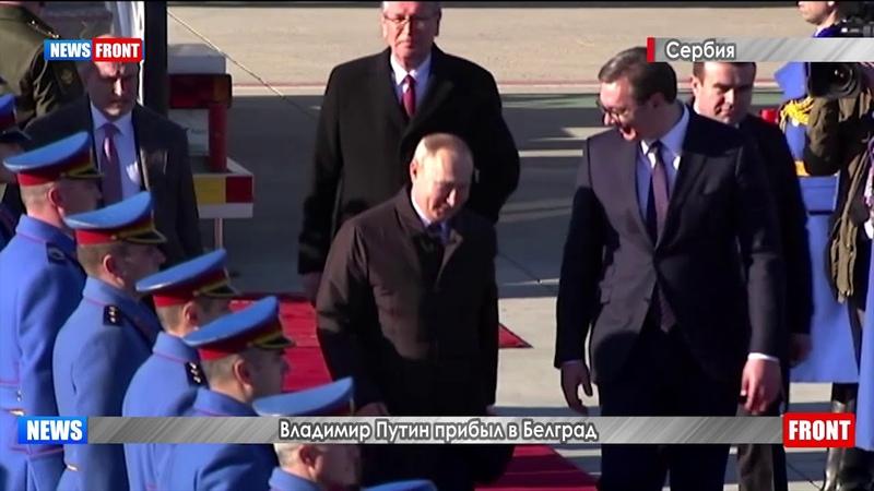17.01.2019 Владимир Путин прилетел в Белград