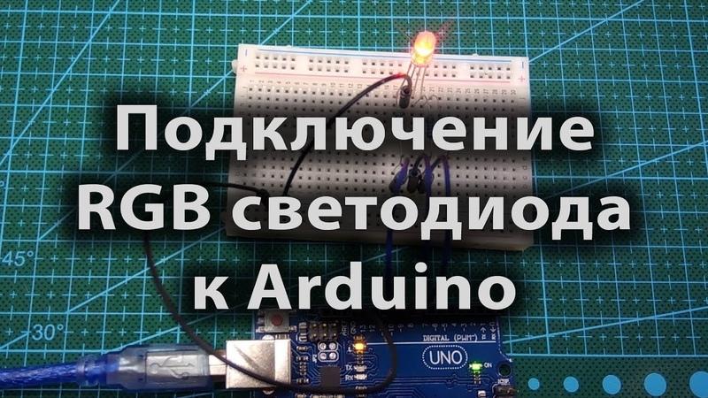 Подключение RGB светодиода к Arduino