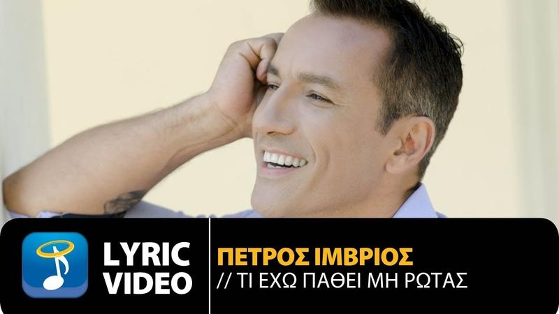 Πέτρος Ίμβριος - Τι Έχω Πάθει Μη Ρωτάς | Petros Imvrios-Ti Eho Pathi Mi Rotas (Official Lyric Video)