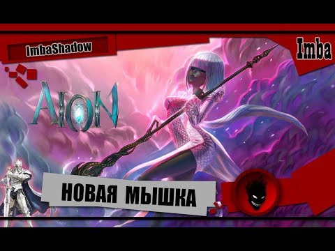 🔴Aion НОВАЯ МЫШКА [Redragon TITANOBOA2] Зайдёт