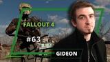 Fallout 4 - Gideon - 63 выпуск