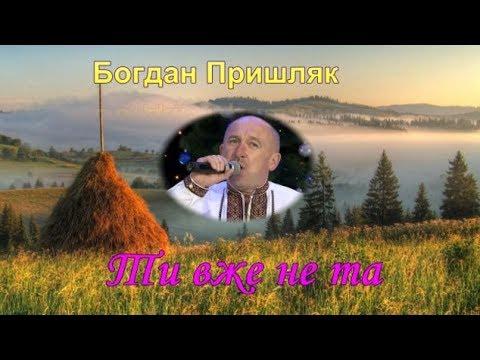 Богдан Пришляк Ти не та. Гарна українська пісня.