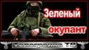 Зеленый человечек который захватывал Крым