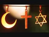 Почему существуют различные религиозные традиции?