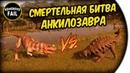 СМЕРТЕЛЬНАЯ БИТВА АНКИЛОЗАВРА Jurassic World Evolution