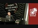 День Ра! с Валерием Равковским в прямом эфире на 102.7 FM