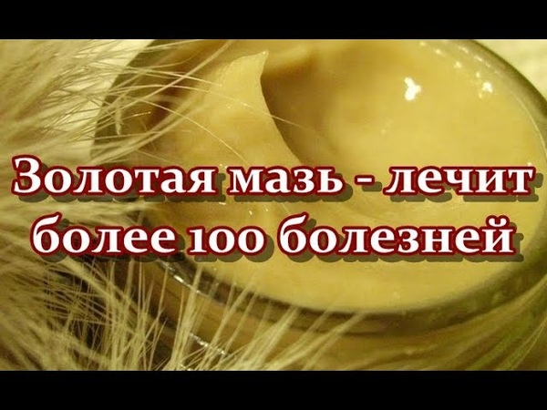 Золотая мазь - лечит более 100 болезней