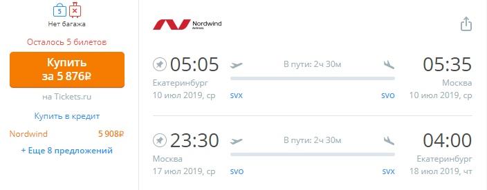 Nordwimd Airlines: из Екатеринбурга в Москву и наоборот всего за 5900 рублей за билеты туда - обратно