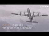 Первый полет ИЛ-18
