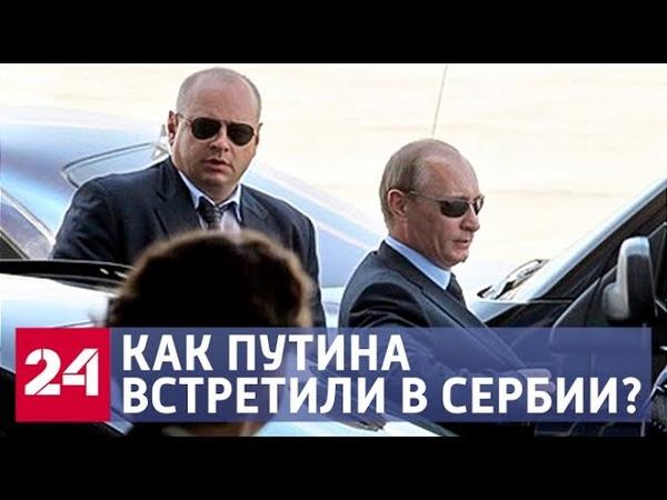 Визит Путина в Сербию. Хронология событий