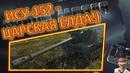 [18 МАТЫ!] [World of Tanks] ИСУ-152. МАСТЕР от ЙОСИФА!)