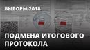 Экс-кандидат в депутаты заявил о подмене протокола голосования. Выборы 2018