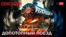 Олег Павлюченко О Допотопной цивилизации и найденном на дне Каспийского моря древнем поезде.