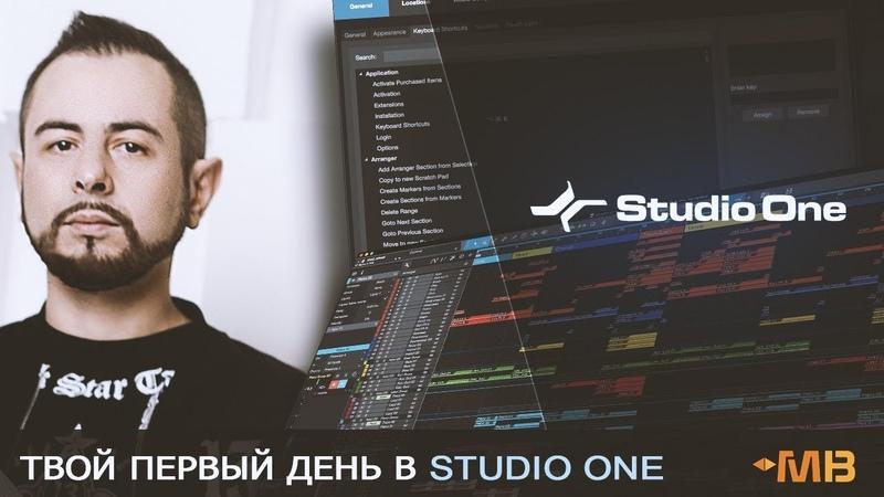 Твой первый день в Studio One [A-Mase]