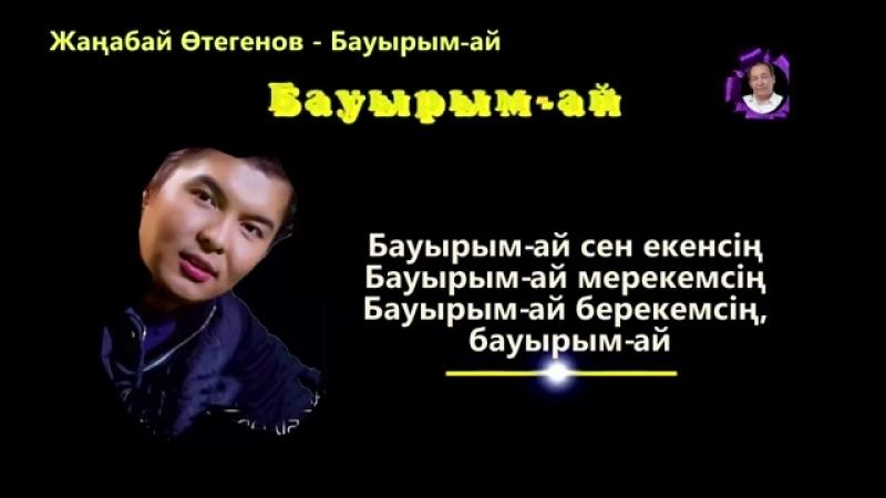 Жаңабай_Өтегенов_Бауырым_ай
