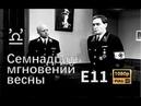 [HD 1080p] Семнадцать мгновений весны E11 Восстановленная версия