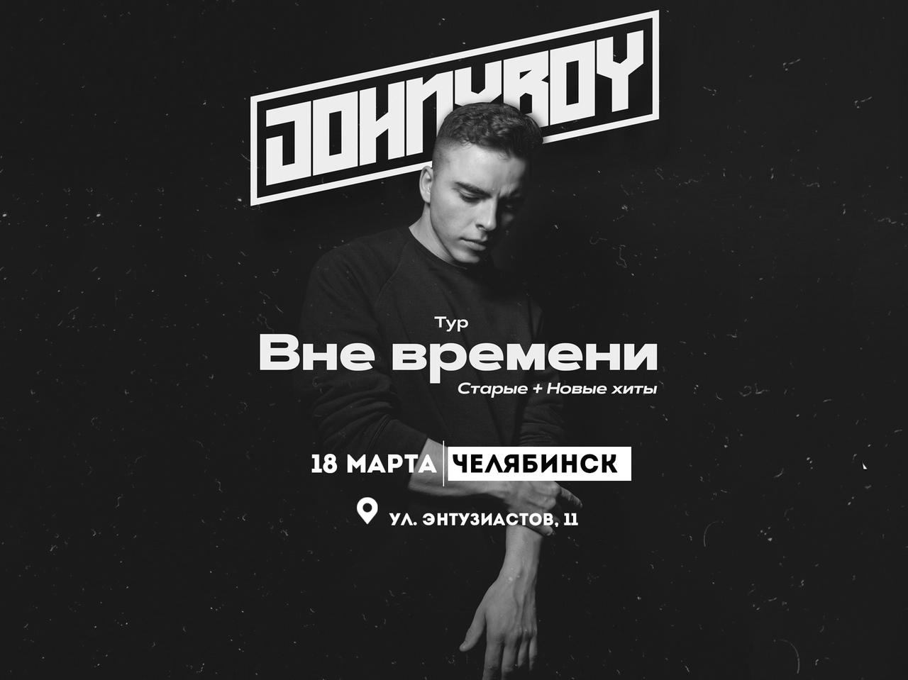 Афиша Челябинск JOHNYBOY ЧЕЛЯБИНСК 18 мар