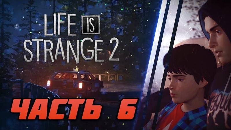 Life is Strange 2 - ГОРЬКИЙ ФИНАЛ 1 ЭПИЗОДА 6