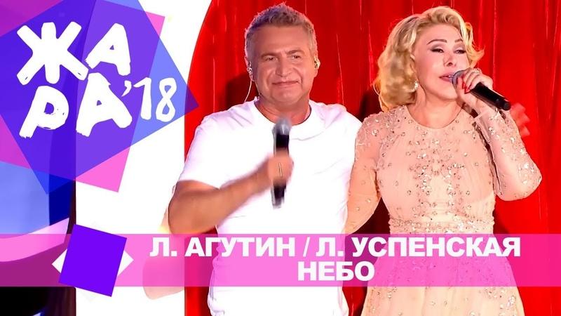 Леонид Агутин и Любовь Успенская Небо ЖАРА В БАКУ Live 2018