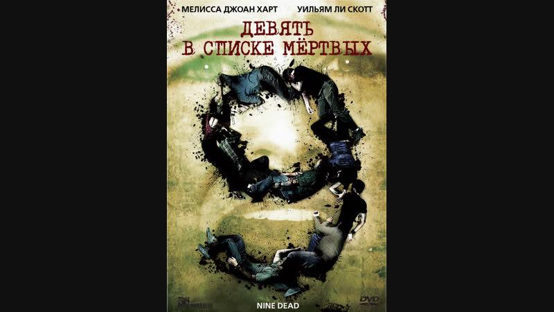 Девять в списке мертвых 2010 ужасы триллер драма криминал детектив