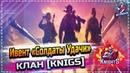 Солдаты Удачи Играем на ГК Клан KNIGS