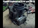 Ранний карбюратор к126г для ГАЗ 24 первых годов выпуска