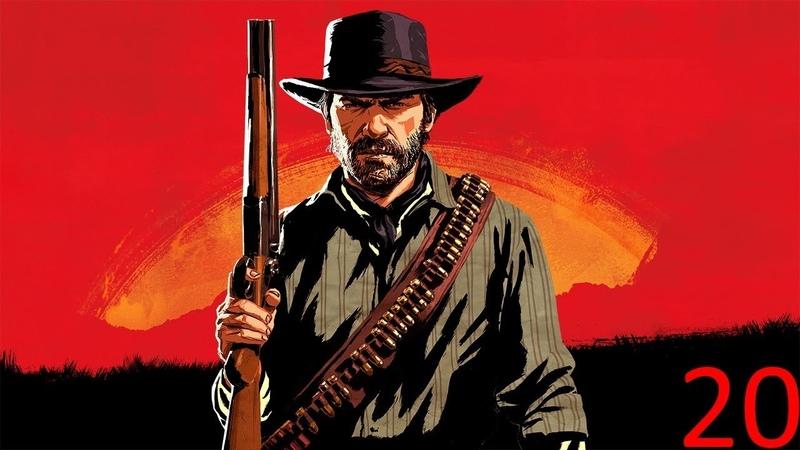 Прохождение Red Dead Redemption 2 Часть 20 » Freewka.com - Смотреть онлайн в хорощем качестве