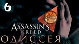 Assassins Creed Odyssey - долбанные змеи и прекрасные Афины! часть 6