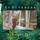 Анна Попова фото #6