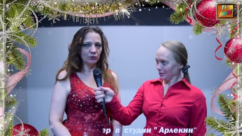 Альбина Харинская- главный редактор журнала 1АЛИБИ-wok в театре АКВАРИУМ . Новогодний концерт студии Арлекин