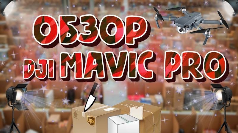 Распаковка и обзор Dji Mavic Pro с JD.RU. Актуален ли в 2019?!